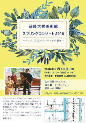 2018コンサート