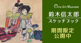 鈴木信太郎スケッチブック(期間限定公開中)